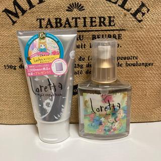 Loretta - 新品未使用 ロレッタ ベースケアオイル ナイトケアクリーム トリートメント