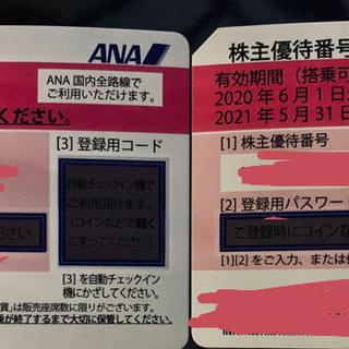ANA(全日本空輸) - ANA 株主優待 2020/06/01-2021/05/31 4枚