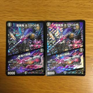 デュエルマスターズ(デュエルマスターズ)の龍装鬼オブザ08号(EX12) 2枚セット 未使用品(シングルカード)