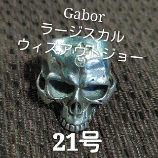 ガボール(Gabor)のGabor ラージスカルウィズアウトジョー(リング(指輪))