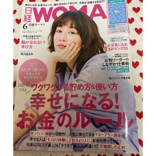 ニッケイビーピー(日経BP)の日経WOMAN 日経ウーマン 6月号(ビジネス/経済/投資)