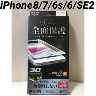 エレコム(ELECOM)のiPhone8/7/6s/6/SE2 対応 全面 強化ガラスフィルム 強靭ゴリラ(保護フィルム)