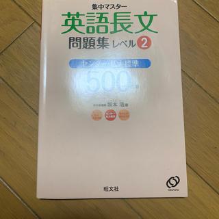 オウブンシャ(旺文社)の集中マスタ-英語長文問題集 レベル2(語学/参考書)