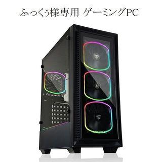 ふっくぅ様専用 ゲーミングPC(デスクトップ型PC)