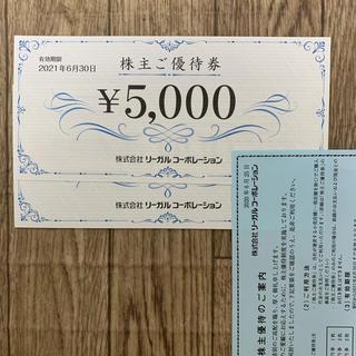 リーガル(REGAL)のリーガル 株主優待 2枚(ショッピング)