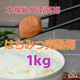 本場紀州南高完熟梅 みなべ町産はちみつ完熟梅 (A級品) 1kg (漬物)
