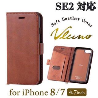 エレコム(ELECOM)のiPhone8 iPhone7 SE2対応 手帳型 ブラウンとネイビー 計2個(iPhoneケース)