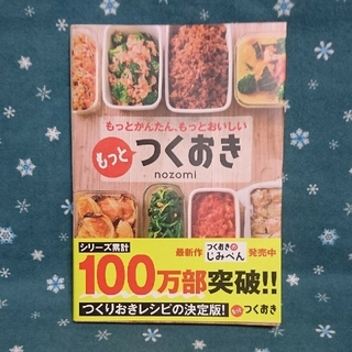 コウブンシャ(光文社)のUSED もっとつくおき もっとかんたん、もっとおいしい (美人時間ブック)(料理/グルメ)