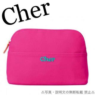 シェル(Cher)の⭐️新品⭐️【Cher シェル】キレイ色ポーチ★付録❗️(ポーチ)
