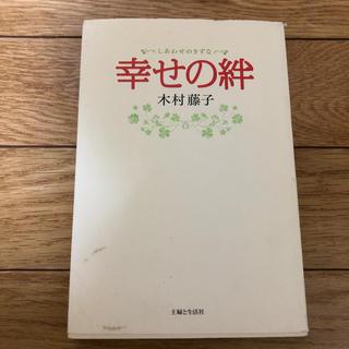 シュフトセイカツシャ(主婦と生活社)の幸せの絆 木村藤子 青森の神様 (人文/社会)