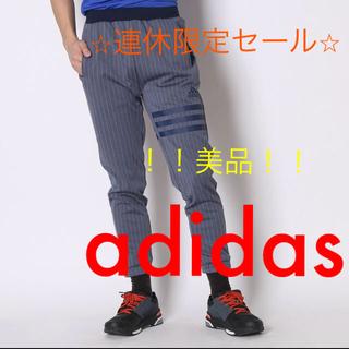 アディダス(adidas)の【adidas 24/7】ピンストライプジャージパンツ(スラックス)