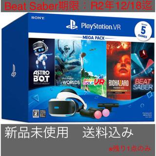 プレイステーションヴィーアール(PlayStation VR)の PlayStation VR MEGA PACK CUHJ-16010(家庭用ゲーム機本体)