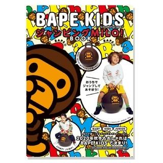 アベイシングエイプ(A BATHING APE)のe-MOOK BAPE KIDS 2020 A/W COLLECTION K(ファッション)