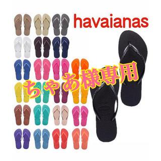 ハワイアナス(havaianas)の【ちゃあ様専用】ハワイアナス havaianas 夏ビーチサンダル(ビーチサンダル)