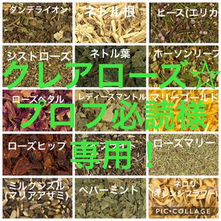 クレアローズ☆プロフ必読様専用!ハーブブレンド15種+4種(茶)