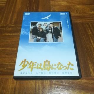 山下智久主演 少年は鳥になった DVD (TVドラマ)