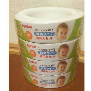 アップリカ(Aprica)のにおわなくてポイ カセット 4個セット(紙おむつ用ゴミ箱)