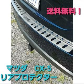 マツダ(マツダ)の★マツダ CX-5専用 リアバンパープロテクター カー用品 アクセサリーパーツ★(車種別パーツ)