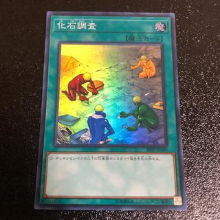 ユウギオウ(遊戯王)の化石調査 スーパー(シングルカード)