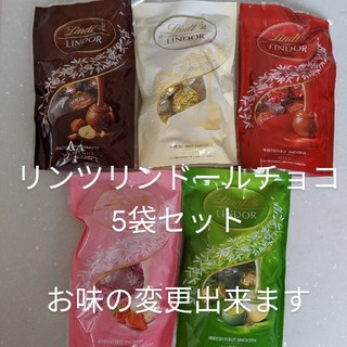 リンツ(Lindt)のリンツ リンドールチョコレート5袋セット(菓子/デザート)