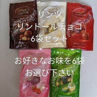 リンツ(Lindt)のリンツ リンドールチョコレート6袋セット(菓子/デザート)