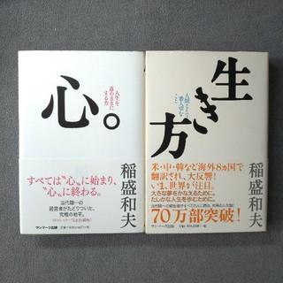 サンマーク出版 - 心+ 稲盛和夫