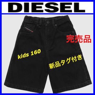 ディーゼル(DIESEL)のDIESEL ディーゼル KID デニムパンツ 160【新品】(パンツ/スパッツ)