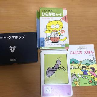 コウダンシャ(講談社)のすこやか教室 マグネット 文字チップ(知育玩具)