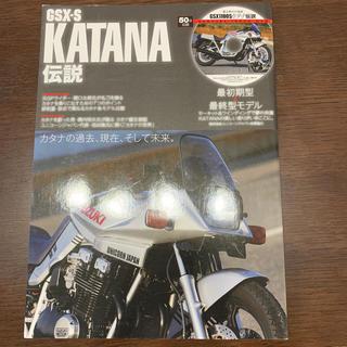 カタナ(KATANA)のGSX―S KATANA伝説(趣味/スポーツ/実用)