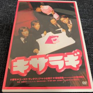 キサラギ DVD (日本映画)