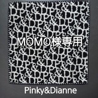ピンキーアンドダイアン(Pinky&Dianne)のMOMO様専用 ピンキー&ダイアン ハンドタオル(ハンカチ)