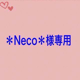 ユニチャーム(Unicharm)の*Neco*様専用(猫)