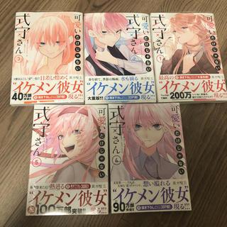 コウダンシャ(講談社)の可愛いだけじゃない式守さん 全巻 1巻〜5巻(少女漫画)