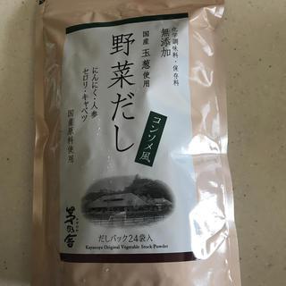 茅の舎  野菜だし(調味料)