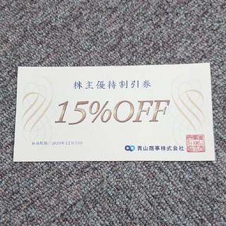 アオヤマ(青山)の株主優待割引券  青山商事(ショッピング)