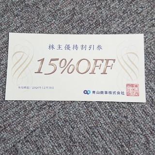 スーツカンパニー(THE SUIT COMPANY)の株主優待割引券  青山商事(ショッピング)