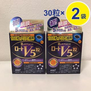 ロートセイヤク(ロート製薬)の新品 ロートV5 粒 30粒入×2袋 ロート製薬(ビタミン)