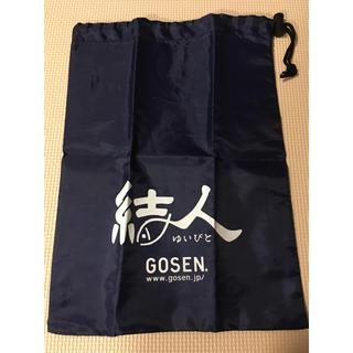 ゴーセン(GOSEN)の新品 ゴーセン 結人 ゆいびと 巾着袋(釣り糸/ライン)