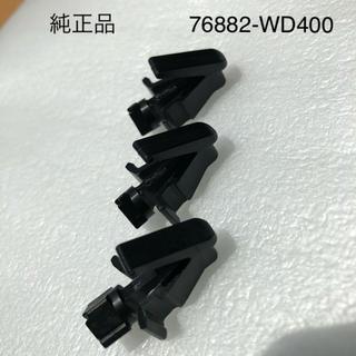 ニッサン(日産)の日産純正品 フロントグリル クリップ 3個 76882-WD400 セレナ 等(汎用パーツ)
