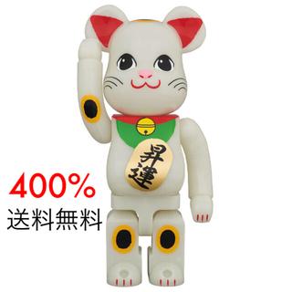 メディコムトイ(MEDICOM TOY)のBE@RBRICK 招き猫 昇運 蓄光 400% 未開封品(その他)