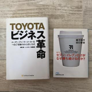 セブン-イレブンだけがなぜ勝ち続けるのか?& Toyotaビジネス革命 (ビジネス/経済)
