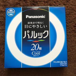 パナソニック(Panasonic)のパナソニック パルック 20形 cool(蛍光灯/電球)