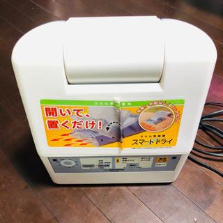 ゾウジルシ(象印)の象印 ふとん乾燥機 RF-AA20(衣類乾燥機)