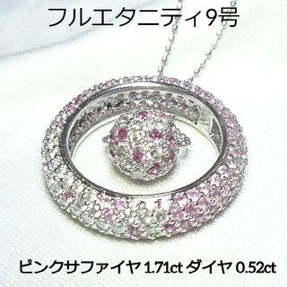 【フルエタニティ】k18WG ピンクサファイヤ1.71ct&ダイヤ0.52ct(リング(指輪))