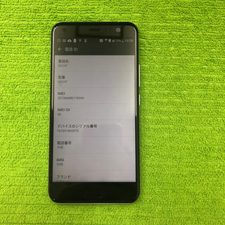 HTC - Softbank HTC U11 601HT ジャンク