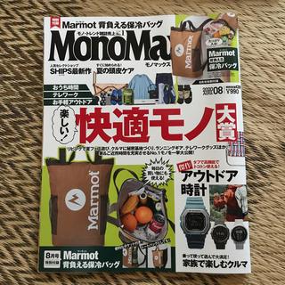 タカラジマシャ(宝島社)のMono Max 2020年 08月号(付録なし)(趣味/スポーツ)