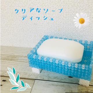 固形せっけん好きさんに🧼クリアなソープディッシュ(クリアブルー)(日用品/生活雑貨)