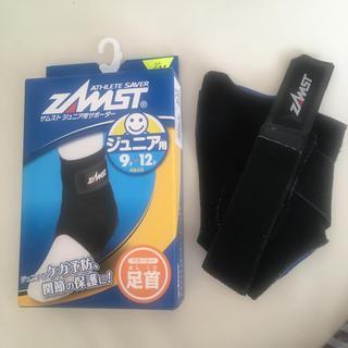 ザムスト(ZAMST)のザムスト ジュニア用 サポーター (トレーニング用品)