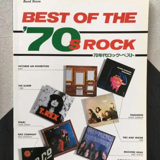 【値下げ】バンドスコア 70年代ロック・ベスト(ポピュラー)