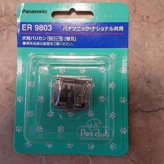 パナソニック(Panasonic)のパナソニック ペット用バリカン替刃(犬)